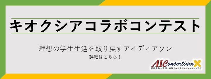 キオクシアバナー仮.jpg