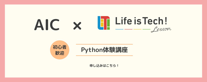 Life is tech バナー画像